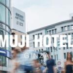 MUJIホテル銀座の予約方法は?わかりやすい客室画像で徹底ガイド
