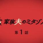 家政夫のミタゾノ3期動画と1話あらすじ〜無料見逃し配信まとめ