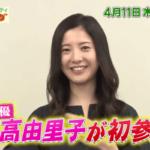 モニタリングの動画は?4月11日吉高由里子がギャルに?!初登場!