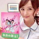 小松彩夏の現在は?ドラマ「白衣の戦士!」のナース役が超かわいい!